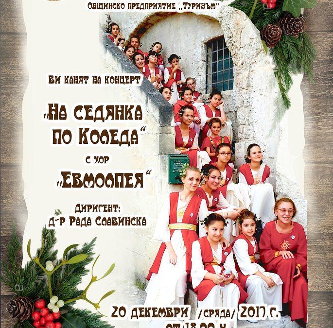 На седянка по Коледа с хор Евмолпея